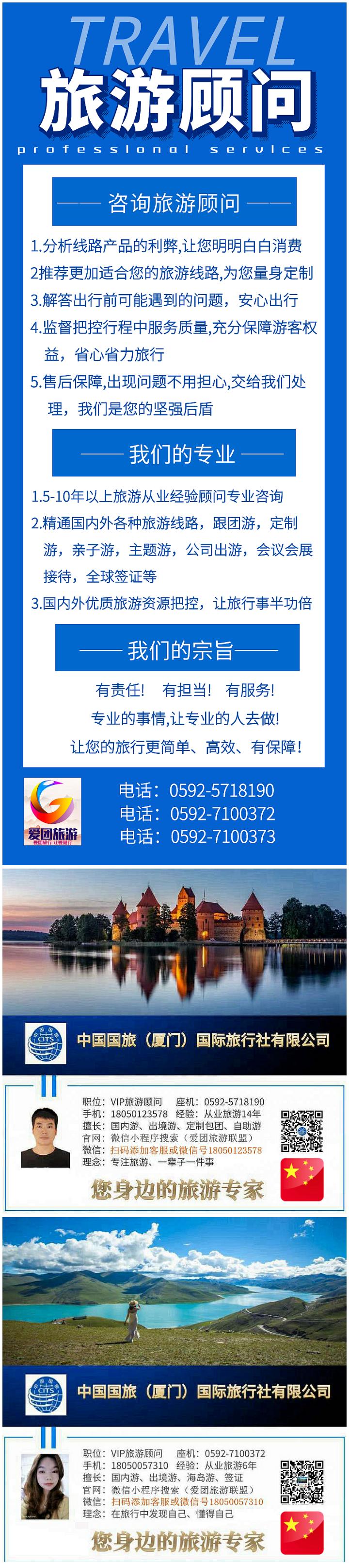 最新爱团旅游顾问长图.png